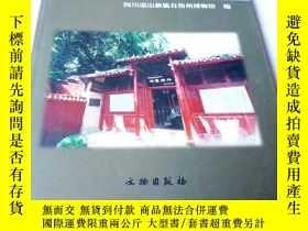 二手書博民逛書店罕見西昌地震碑林Y189843 劉弘 文物出版 出版2006
