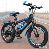 兒童自行車6-7-8-9-10-11-12歲15單車男孩20寸小學生山地變速賽車 LN5107【甜心小妮童裝】