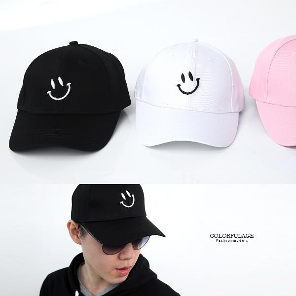 老帽 清新微笑素色棒球帽NHA24