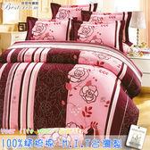 鋪棉床包 100%精梳棉 全舖棉床包兩用被四件組 雙人5*6.2尺 Best寢飾 6978