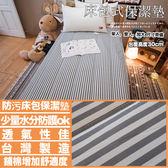 床包式保潔墊(歐巴) 單人 3.5X6.2  抗菌防螨防污 厚實鋪棉 可水洗 台灣製 棉床本舖