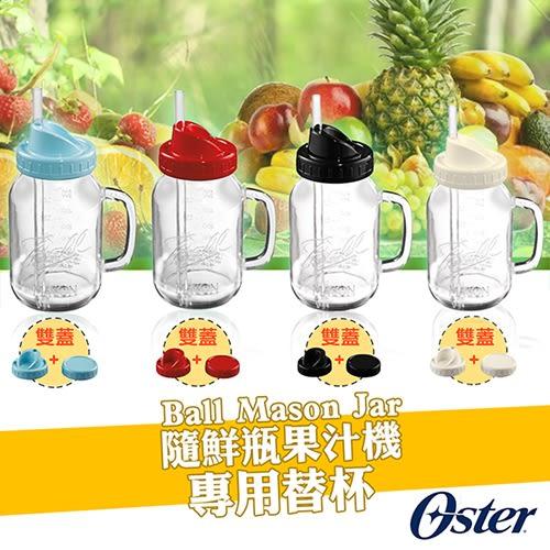 【美國OSTER】 OSTER-Ball Mason Jar隨鮮瓶果汁機替杯 BLSTMV(紅/黑/藍/白)