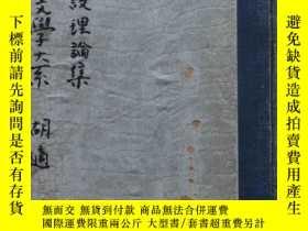 二手書博民逛書店罕見中國新文學大系第一集(建設理論集)200930 胡適主編,總