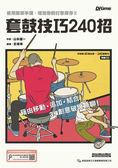 【小叮噹的店】581397 全新 爵士鼓系列.套鼓技巧240招.附1CD