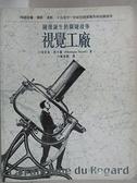 【書寶二手書T1/廣告_EPP】視覺工廠-圖像誕生的關鍵故事_莫尼克.西卡爾