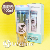 ﹝史努比雙層隔熱隨行杯400ml﹞正版塑膠水壺 冷水瓶 隨行瓶 SNOOPY〖LifeTime一生流行館〗B05124