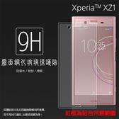 ▼霧面鋼化玻璃保護貼Sony Xperia XZ1 G8342 抗眩護眼凝水疏油手感滑順防