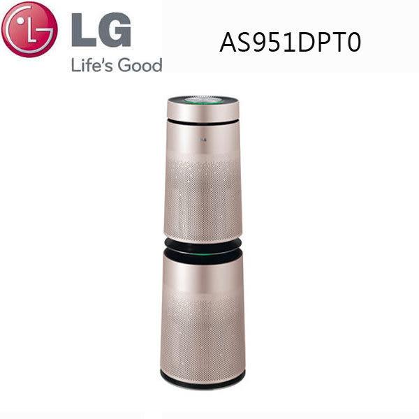 «0利率/現折價» LG樂金PuriCare™ 360° Wi-Fi遠控 雙層 空氣清淨機 AS951DPT0【南霸天電器百貨】