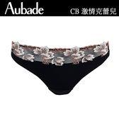 Aubade-激情克蕾兒S蕾絲丁褲(黑)CB
