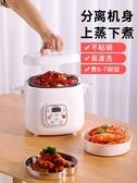 電飯煲迷你多功能家用預約1-2-3人全自動4單人小型電飯鍋LX新品