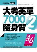 (二手書)大考英單7000隨身背2:Level 4-6(64K)