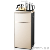 飲水機立式冷熱辦公家用多功能智慧全自動上水節能飲水機雙層茶吧機220VLX交換禮物