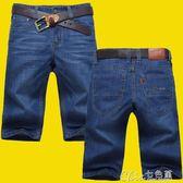 夏季薄款牛仔短褲男士直筒五分褲寬鬆大碼馬褲5分男青年