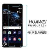 E68精品館 華為 HUAWEI P10 PLUS 5.5吋 玻璃貼 9H 鋼化玻璃 保護貼 手機保護貼