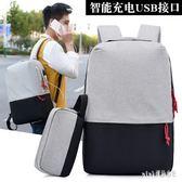 雙肩包男14英寸時尚潮流背包商務電腦包女簡約旅行學生筆記本書包 PA3997『pink領袖衣社』