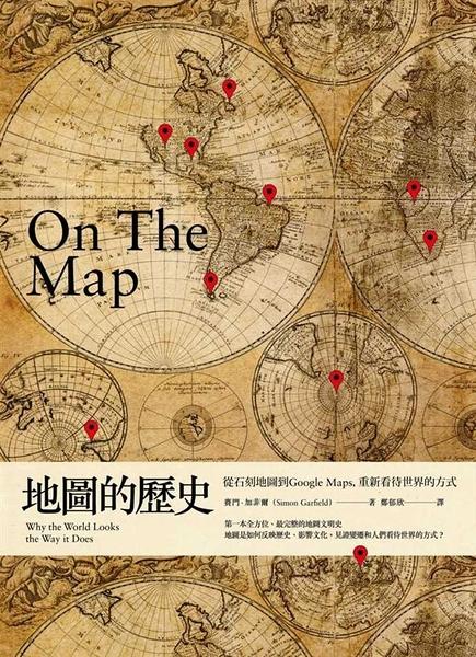 (二手書)地圖的歷史:從石刻地圖到Google Maps,重新看待世界的方式