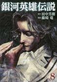 銀河英雄伝説<8>(ヤングジャンプコミックス) 日文書