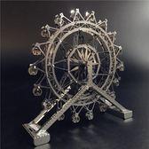 3D金屬拼圖摩天輪模型成人DIY手工拼裝模型益智玩具擺件聖誕節提前購589享85折