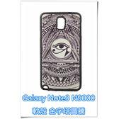 三星 Samsung N9000 Galaxy Note 3 N900 手機殼 軟殼 保護套 貼皮工藝 眼睛金字塔