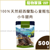 寵物家族- 100%天然紐西蘭點心量販包-小牛腿肉500g