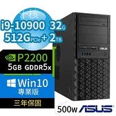 【南紡購物中心】ASUS 華碩 WS720T 商用工作站 i9-10900/32G/512G SSD+2TB/P2200 5G/W10P/500W/3Y