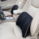 靠坐墊 汽車腰靠護腰靠墊記憶棉車用座椅靠背墊腰部支撐靠背四季透氣腰墊 YDL
