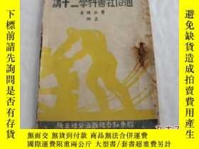 二手書博民逛書店罕見1941年通俗社會科學12講56538 曹伯韓 膠東聯合書社