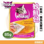 偉嘉 貓咪妙鮮包鮭魚、墨魚及蟹肉/湯包85g【寶羅寵品】