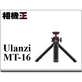 Ulanzi MT-16 迷你便攜延長三腳架