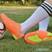 現貨 釘鞋 足球鞋兒童碎長釘防滑踢足球的鞋子男女童中小學生比賽訓練鞋 11-16