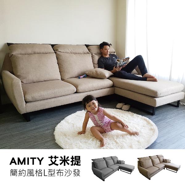 Amity 艾米提簡約風格L型布沙發/二色【BN】