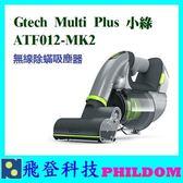 Gtech Multi Plus 小綠 ATF012-MK2 無線除蟎吸塵器 無線手持吸塵器 降低過敏原 公司貨