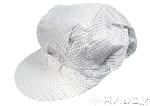 廚房帽防靜電大工帽小工帽潔凈帽無塵帽靜電帽子工作帽藍白防靜電帽 【多變搭配】