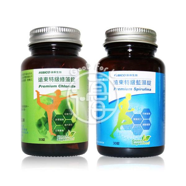 遠東生技 特級藍藻/綠藻 30錠/瓶 - 任選【i -優】