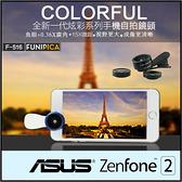 ◆F-516 三合一手機鏡頭/180度魚眼+0.36X廣角+15X微距/拍照/ASUS ZenFone 2 Laser ZE500KL/ZE550KL/Selfie ZD551KL