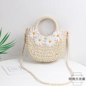 小雛菊DIY草編包手工編織包沙灘包手提斜背小包包女【時尚大衣櫥】