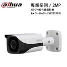 【專業系列-2MP】大華 Dahua DH-HAC-HFW2221EN 2MP HDCVI紅外線攝影機