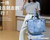 旅行包女手提包行李袋女登機包女健身包韓版輕便擴展短途出行李包 聖誕節全館免運