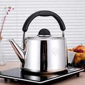 304不銹鋼加厚燒水壺鳴笛 煤氣燃氣電磁爐大容量4L5L6L煮水開水壺 【快速出貨】