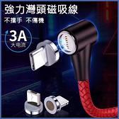 圓頭磁吸線 蘋果充電線 安卓充電線 TypeC充電線