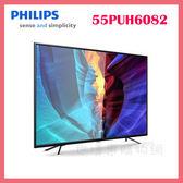 世博惠購物網◆PHILIPS飛利浦 55吋 4K UHD聯網智慧顯示器 +視訊盒 55PUH6082 液晶螢幕 電視◆