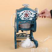 冰沙機家用電動雪花碎冰機炒冰機綿綿冰機 220V  DF 可卡衣櫃