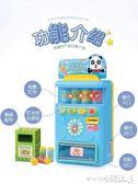 過家家玩具 兒童自動售貨機飲料機玩具仿真益智女孩女童【小天使】
