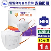 怡安醫療 明基 FFP2五層高防護口罩 20入/盒 (N95 台灣製造) 專品藥局【2018548】