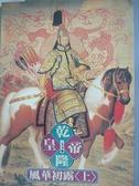 【書寶二手書T7/一般小說_AM3】乾隆皇帝-風華初露(上)_二月河