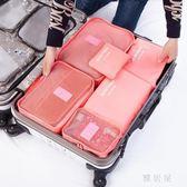 旅行收納袋 出差衣服用品洗漱包行李箱分裝化妝包整理打包便攜套裝 df10081【雅居屋】
