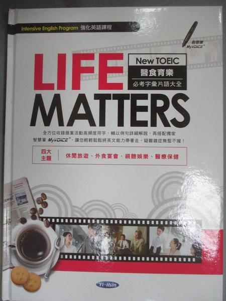 【書寶二手書T6/語言學習_EZP】Life matters : New TOEIC醫食育樂必考字彙片語大全_陳豫弘