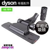 Dyson V6 SV09 SV07 DC63 DC36 DC39 DC46 平坦式吸頭 /建軍電器