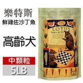PetLand寵物樂園《LOTUS 樂特斯手感慢培鮮糧》養生鮮雞佐沙丁魚 - 高齡減肥犬中顆粒 5LB