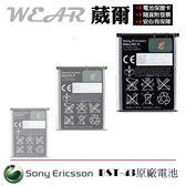 BST-43【原廠電池】Hazel J20 Yari U100 J10 J108i Mix Walkman WT13i TXT Pro CK15i